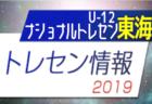2019年度 ナショナルトレセンU-12東海(愛知開催)参加メンバー情報追加!続報お待ちしています!2/21~23開催