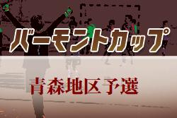 2019年度 JFAバーモントカップ全日本U-12フットサル選手権大会青森地区予選1/25,26結果速報!情報お待ちしております!