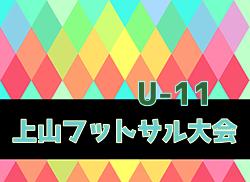 2019年度 第43回上山フットサル大会 U-11(山形)優勝は南陽WEST.F.C!