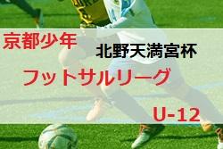 2019年度 第5回 北野天満宮杯U-12(京都府)優勝はAC.gloria!