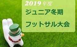 2019年度 第13回ジュニア冬季フットサル大会U-9(宮城) 2/11決勝トーナメント開催!