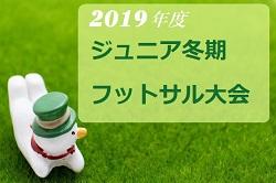 2019年度 第13回ジュニア冬季フットサル大会U-9(宮城) 優勝は高砂SSS!