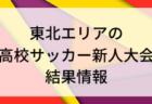 東北各地の高校サッカー新人戦 結果掲載!東北高等学校サッカー新人大会開催1/25!