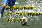 2019年度 第5回京都府私立中学・高校総合体育大会 中学校サッカーの部 優勝は立命館中学校!