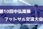 2019年度 和歌山県中学校サッカー新人選手権大会 優勝は和大附属中!