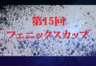 2019年度 関東トレセンリーグU-12女子 優勝は東京都選抜!連覇達成!! 情報ありがとうございます!