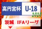 高円宮杯JFA U-18サッカーリーグ茨城 2020(IFAリーグ)1部~3部  結果速報9/26