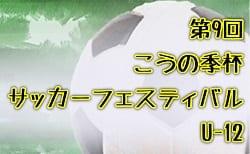 2019年度 第9回こうの季杯サッカーフェスティバルU-12(宮崎県)決勝トーナメント優勝はセントラル!