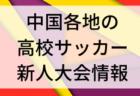 中国各地の高校サッカー新人戦 組み合わせ・結果掲載!1/23,24,25,26開催