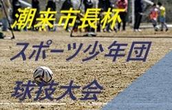 2019年度 第36回 潮来市長杯スポーツ少年団球技大会(茨城) 優勝は日の出SSS!