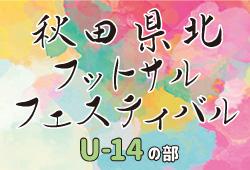 2019年度 県北フットサルフェスティバル U-14(秋田県)優勝はLキッカーズ!2/1結果一部掲載