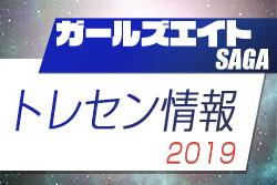 【トレセンメンバー】キヤノン・ガールズエイト参加メンバー (佐賀)1/12.13開催 福岡