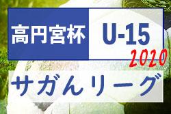 2020 高円宮杯佐賀県U-15サッカーリーグ(サガんリーグ U-15)2/29.3/1延期