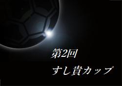 2019年度 第2回すし貴カップ(宮崎県)優勝は飛松FC!