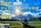 2019-2020 【愛媛県】セレクション・体験練習会 募集情報まとめ