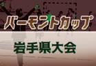 【延期】2020年度高円宮杯JFA U-15サッカーリーグ 福島県 組合せ掲載!2/29開幕!