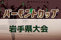 2019年度 JFAバーモンドカップ第30回全日本 U-12フットサル選手権大会岩手県大会2/8,9開催!