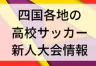 四国各地の高校サッカー新人戦 組み合わせ・結果掲載!1/23,24,25,26開催