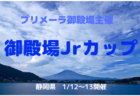 2019年度 第31回草加市サッカーフェスティバル2020 (埼玉県)  優勝はクリアージュFCクルーゼ!