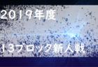 2020年度 サッカーカレンダー【北信越】年間スケジュール一覧
