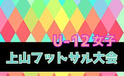 2019年度 第43回上山フットサル大会 U-12女子(山形)組合せ情報お待ちしています!2/8,9開催!