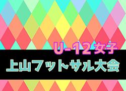 2019年度 第43回上山フットサル大会 U-12女子(山形)優勝はCraque JFC!
