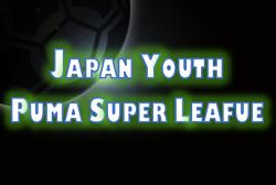 2019年度 ジャパンユースプーマスーパーリーグ2020(JYPSL) 2/22,23,24結果掲載!次回2/29,3/1