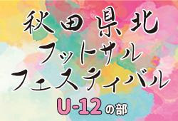 2019年度 県北フットサルフェスティバル U-12(秋田県)【グループA優勝は能代マックス!】2/2結果一部掲載!