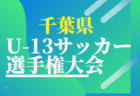 【大会中止】2019年度 第13回卒業記念サッカー大会 MUFGカップ(大阪大会)