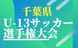 2019年度 千葉県ユース(U-13)サッカー選手権大会  2/2開幕!組合せ速報ありがとうございます!