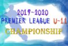 プレミアリーグU-11チャンピオンシップ2020 (宮城県開催) 北海道・青森・福井・福岡シーズン終了!31都道府県参戦!! 都県リーグまとめました!本戦は4/1~3開催!