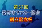 2019年度 五戸町小学生フットサル大会U-10(青森県)結果掲載!優勝はACZ!