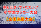 2019年度 千葉県ユース(U-13)サッカー選手権大会  5ブロック予選  コラソン,SOLTILO Aなど代表8チーム決定!