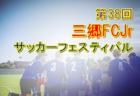 2019年度 日刊スポーツ杯 第26回関西小学生サッカー大会 京都府大会 優勝は紫光SC!