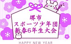 2019年度 堺市スポーツ少年団新春杯サッカー大会(大阪)1/18,19結果速報!