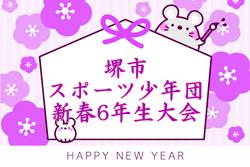 2019年度 堺市スポーツ少年団新春杯サッカー大会(大阪)1/18,19結果!情報お待ちしています!