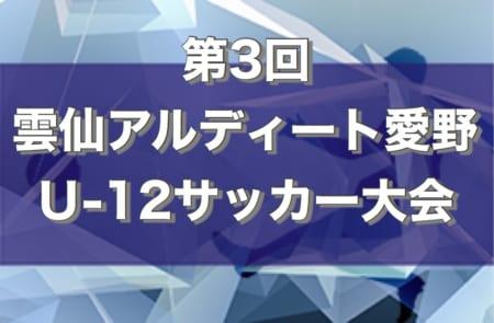 2020第3回雲仙アルディート愛野U-12サッカー大会 1/25.26結果速報!!