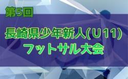 2019 第5回長崎県少年新人(U-11)フットサル大会 要項掲載!2/8開幕!