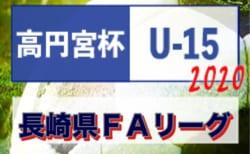 【4月開催中止】高円宮杯U-15サッカーリーグ2020長崎県FAリーグ