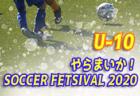 北海道・東北地区の週末のサッカー大会・イベント情報【1月11日(土)~1月13日(月祝)】