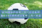 令和元年度 第32回新潟県選抜中学生フットサル大会(全日本ユースU15新潟県大会) 優勝はF.THREE!