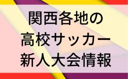 関西各地の高校サッカー新人戦 組み合わせ・結果掲載!1/23,24,25,26開催