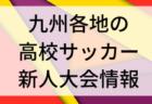九州各地の高校サッカー新人戦 組み合わせ・結果掲載!1/23,24,25,26開催