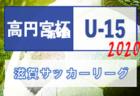 2020年度 高円宮杯U-15サッカーリーグ滋賀2020 7/12結果掲載!リーグ戦表へのご入力ありがとうございます!