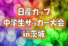筑後サザンFC U-15 体験練習会 2/16日開催 2020年度 福岡