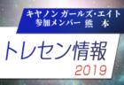 2019年度 第17回JFA九州ガールズ・エイト (U-12)サッカー大会 熊本県 参加メンバー決定!