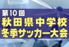 2019年度 香川県ジュニアサッカーリーグU-11全県リーグ(後期)全結果掲載!