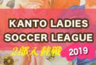 2019年度 JA 全農杯 全国小学生選抜サッカーin 関西(チビリンピック)和歌山県大会 優勝は串本JFC!