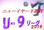 2019年度 第10回 ALL JAPAN FINAL CUP in SAKAI(オールジャパンファイナルカップ)U-12 大阪 優勝は西宮SS(兵庫)!