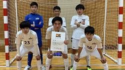 2019年度 第8回大阪府ユース(U-15)フットサル大会 優勝は高槻ジーグB!